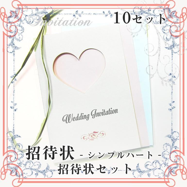 結婚式招待状 -シンプルハート- 10セット|marry-press