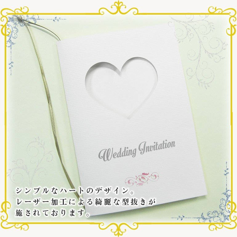 結婚式招待状 -シンプルハート- 10セット|marry-press|02