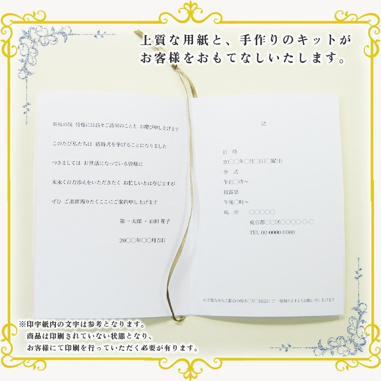結婚式招待状 -シンプルハート- 10セット|marry-press|04