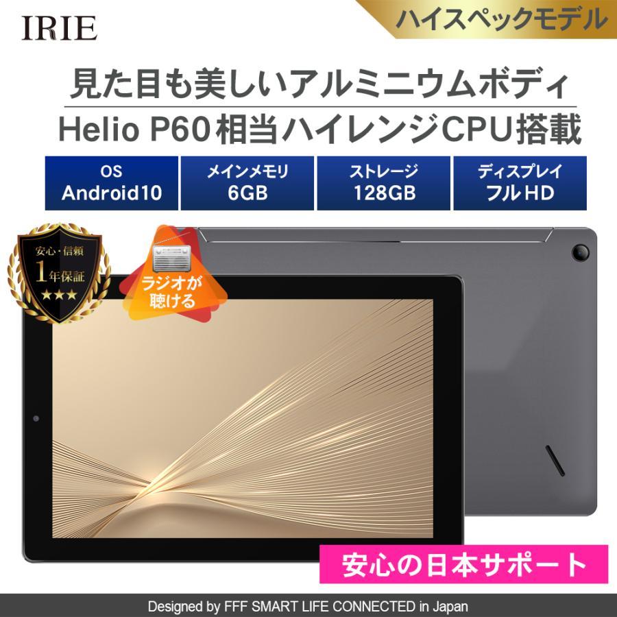 タブレット 10.1インチ wi-fiモデル Android 10 GPS ラジオ 格安 新品 本体 アンドロイド 10インチ 128GB wifi いよいよ人気ブランド FFF-TAB10H タブレットPC 6GRAM 贈与 IRIE 10型 HDMI
