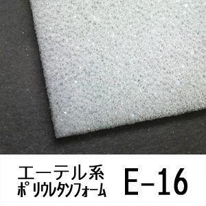 ポリウレタンフォーム E-16 厚み10mmx幅1Mx長2M (色・カットサイズ選択可能 カット賃込) maru-suzu