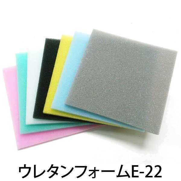 ポリウレタンフォーム E-22 厚み10mmx幅1Mx長2M (色・カットサイズ選択可能 カット賃込) maru-suzu