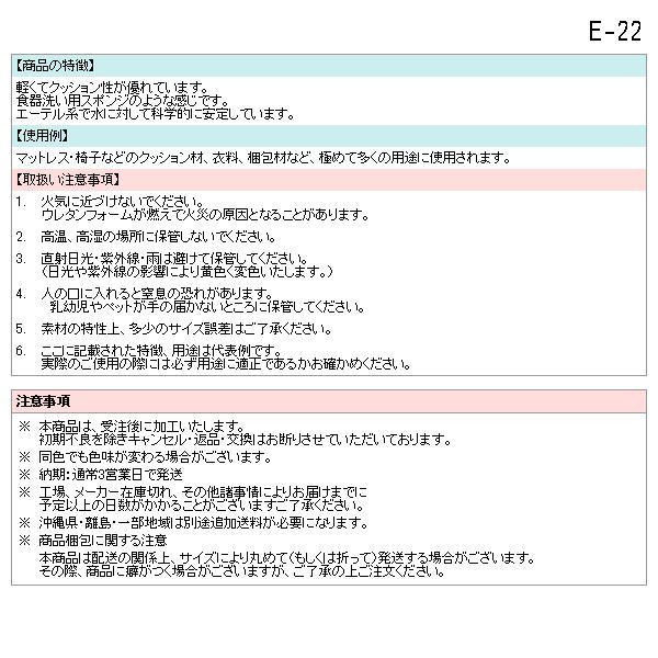 ポリウレタンフォーム E-22 厚み10mmx幅1Mx長2M (色・カットサイズ選択可能 カット賃込) maru-suzu 04
