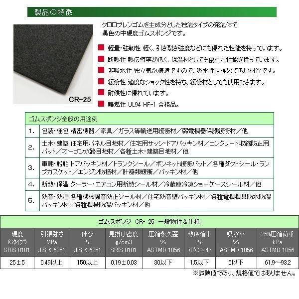 ゴムスポンジシート CR-25 片面テープ付 厚み10mm x 1M x 1M (サイズ若干余裕があります) maru-suzu 02