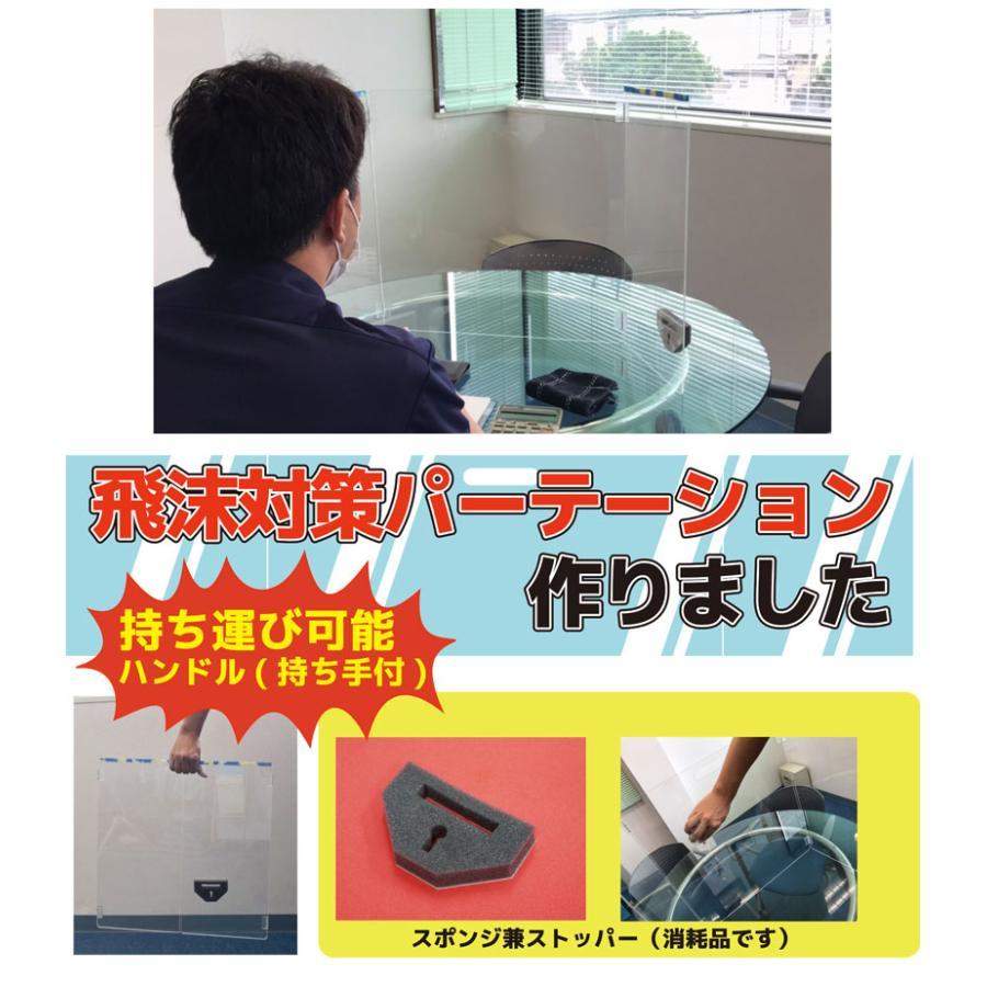 飛沫防止アクリルパーテーション maru-suzu 02