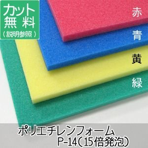ポリエチレンフォーム P-14 厚10mm×幅1Mx長1M (色・カットサイズ選択可能 カット賃込) maru-suzu 02