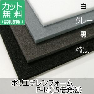 ポリエチレンフォーム P-14 厚10mm×幅1Mx長1M (色・カットサイズ選択可能 カット賃込) maru-suzu 03