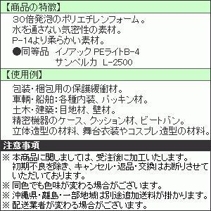 ポリエチレンフォーム R-30 厚10mm×幅1Mx長1M (色・カットサイズ選択可能 カット賃込)|maru-suzu|04