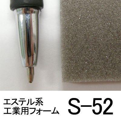ポリウレタンフォーム S-52 厚み10mmx幅1Mx長2M (色・カットサイズ選択可能 カット賃込) maru-suzu 02
