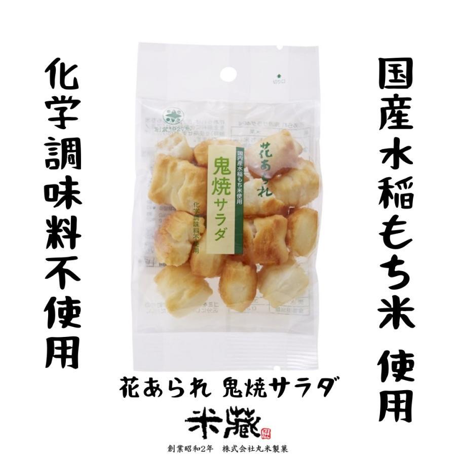 鬼焼サラダ maru-yonezou