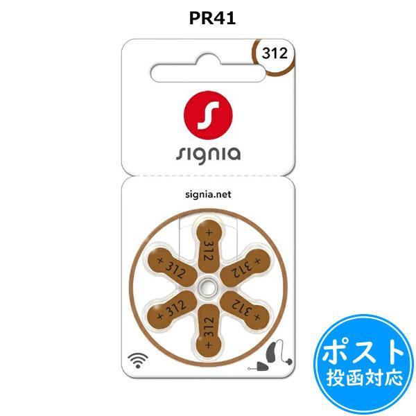 シグニア(シーメンス)電池PR41≪ポスト投函:送料198円≫ maruai