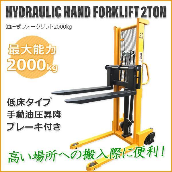 フォークリフト 低床タイプ油圧 手動兼用ハンドフォーク 最大積載2000kg
