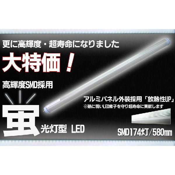 LED照明の真打 超高光度LED直管蛍光灯(  SMD採用) 20W形580mm 白色/ケイコウトウ20W marubi