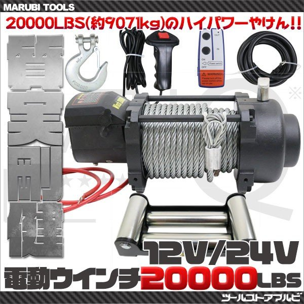 車載用ウインチ 電動ウインチ リモコン付き DC12V・24V選択 最大牽引 20000LBS(約9071kg) 当店最強モデル