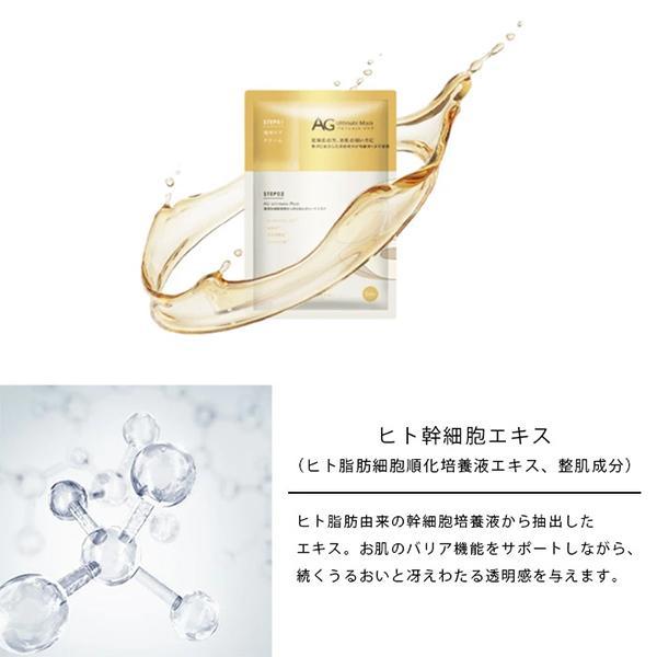 AG アルティメット マスク パック スキンケア 5枚入 敏感肌 乾燥肌 ココチ COCOCHI COSME フェイシャルエッセンスマス|marudailife|11