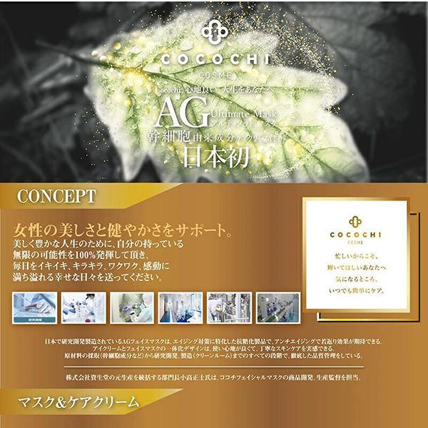 AG アルティメット マスク パック スキンケア 5枚入 敏感肌 乾燥肌 ココチ COCOCHI COSME フェイシャルエッセンスマス|marudailife|03