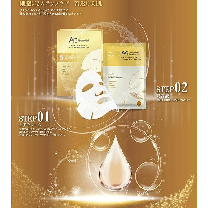 AG アルティメット マスク パック スキンケア 5枚入 敏感肌 乾燥肌 ココチ COCOCHI COSME フェイシャルエッセンスマス|marudailife|04