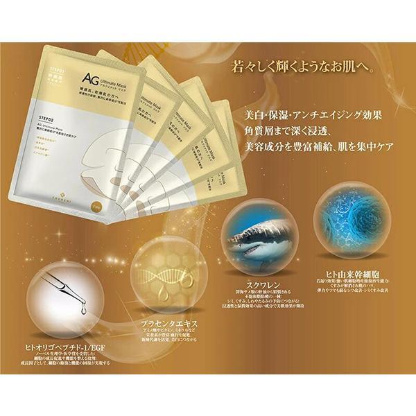 AG アルティメット マスク パック スキンケア 5枚入 敏感肌 乾燥肌 ココチ COCOCHI COSME フェイシャルエッセンスマス|marudailife|06