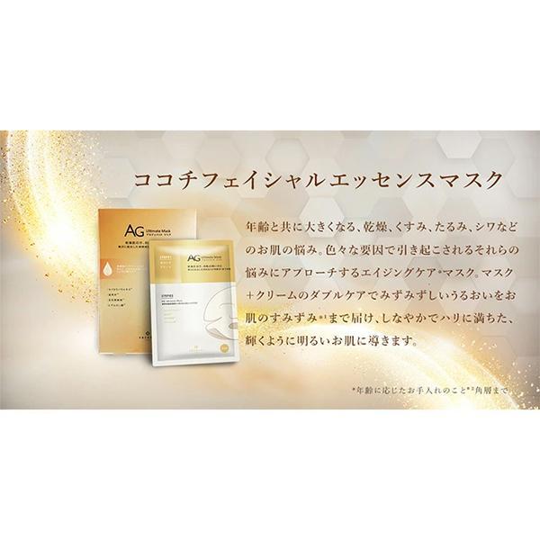 AG アルティメット マスク パック スキンケア 5枚入 敏感肌 乾燥肌 ココチ COCOCHI COSME フェイシャルエッセンスマス|marudailife|09