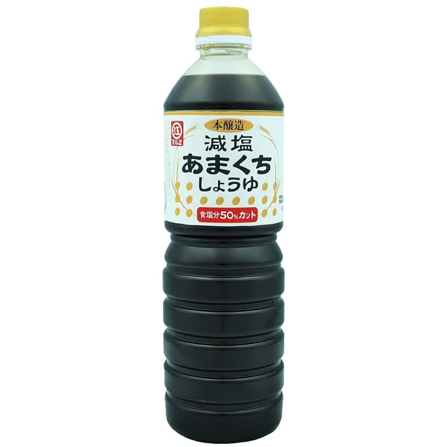 減塩あまくちしょうゆ 1L|marue-shoyu