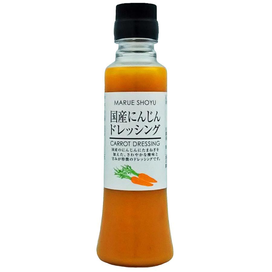 国産にんじんドレッシング 180ml|marue-shoyu