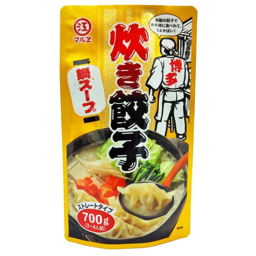 博多炊き餃子鍋スープ 700g marue-shoyu