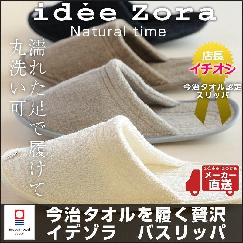 今治タオル 洗えるスリッパ idee Zora イデゾラ ナチュラルタイム バスリッパ 洗濯可 丸洗い 日本製 ギフト パイル 来客用 自宅用|maruei-towel