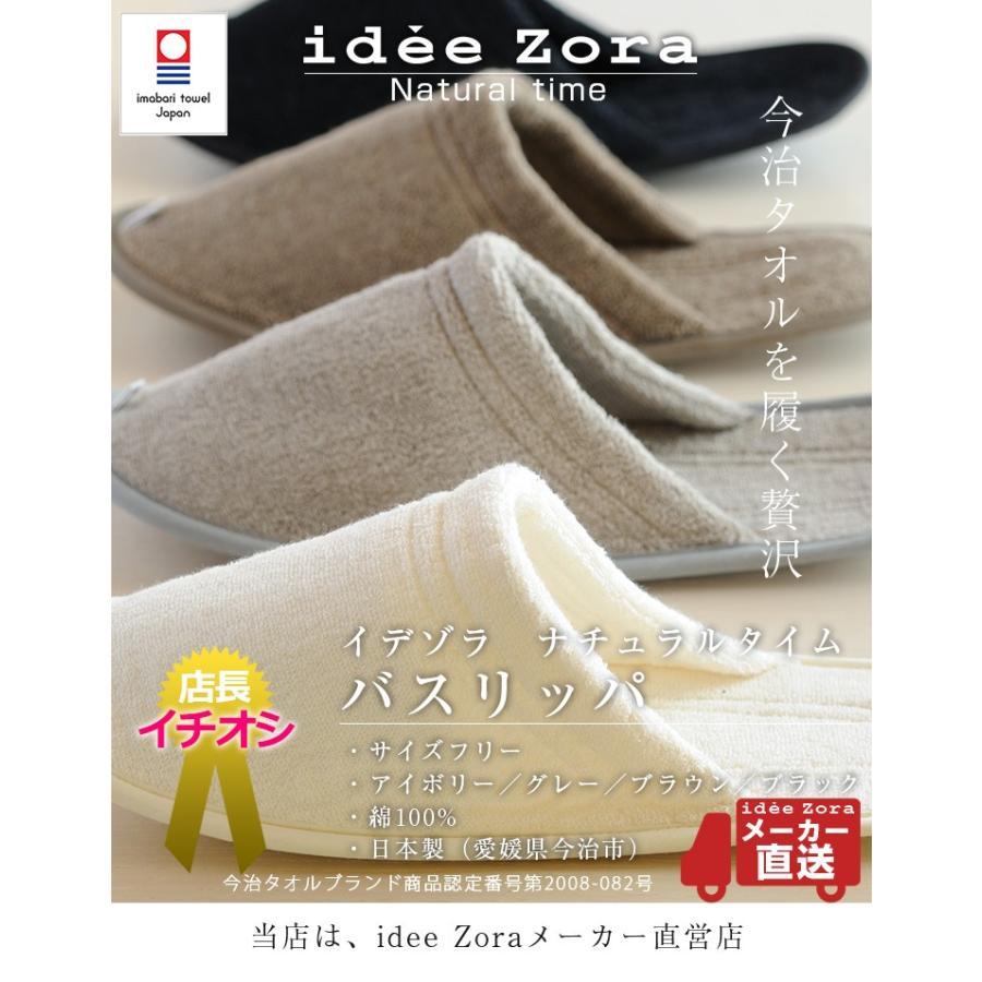 今治タオル 洗えるスリッパ idee Zora イデゾラ ナチュラルタイム バスリッパ 洗濯可 丸洗い 日本製 ギフト パイル 来客用 自宅用|maruei-towel|02