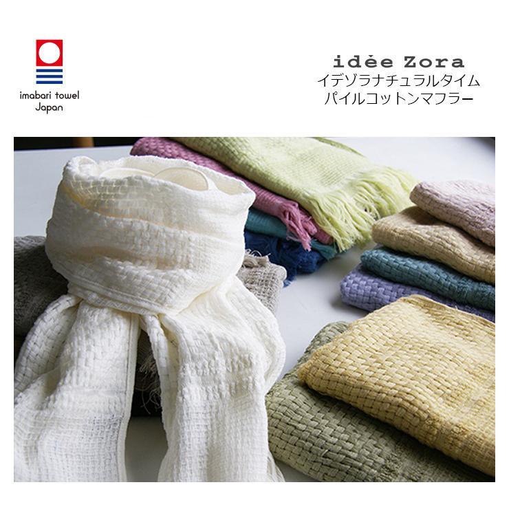 今治タオルマフラー idee Zora イデゾラ ナチュラルタイム コットンマフラー オールシーズン 日本製 ギフト|maruei-towel|02