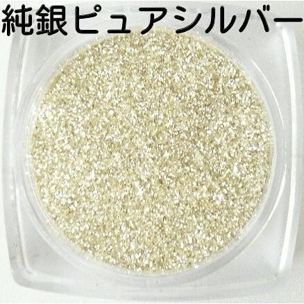 純銀ラメグリッターパウダー 50gパック ピュアシルバー・本銀 DM便送料無料|marufu-ys