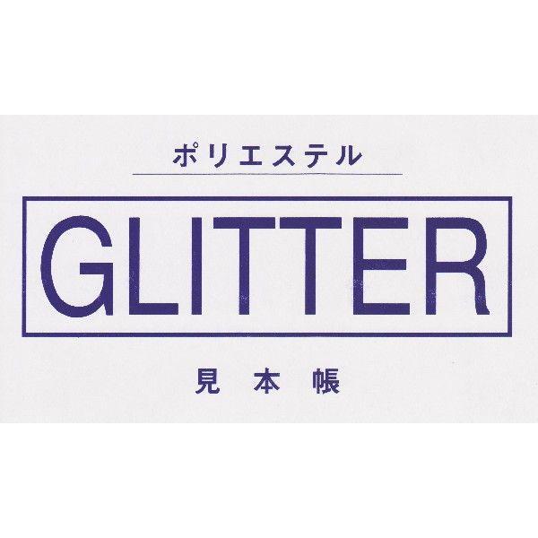 国産ラメグリッター カラーカタログ|marufu-ys