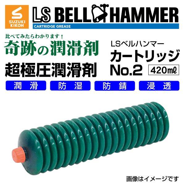 スズキ機工 ベルハンマー LS BELL HAMMER 奇跡の潤滑剤 グリース No2 420ml 20本 LSBH-GRS2-420-20  送料無料