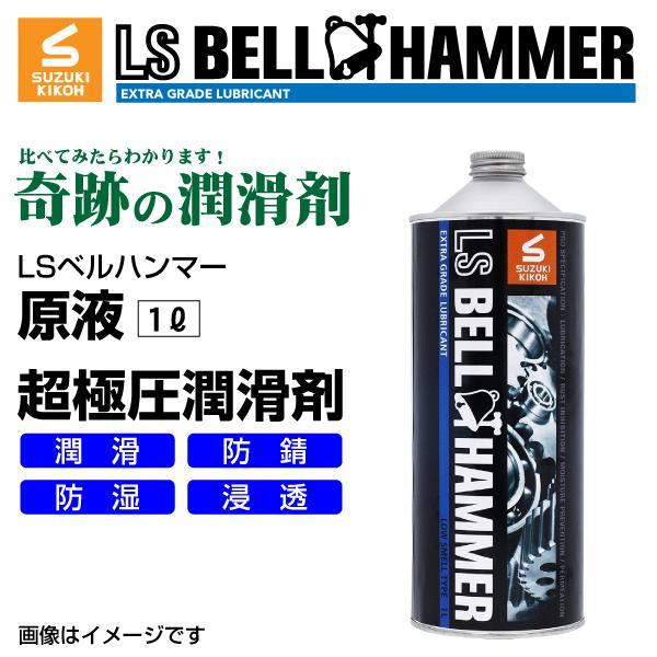 スズキ機工 ベルハンマー LS BELL HAMMER 奇跡の潤滑剤 原液 1L 10本 LSBH-LUB1L-10  送料無料