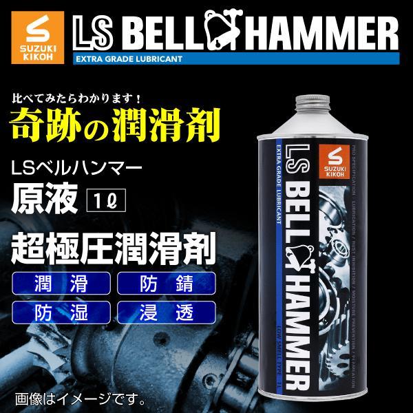 スズキ機工 ベルハンマー LS BELL HAMMER 奇跡の潤滑剤 原液 1L 20本 LSBH-LUB1L-20
