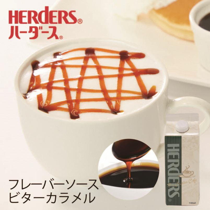 ハーダース カフェ用フレーバーソース ビターカラメル 500ml ドリンク コーヒー アイス パンケーキ シロップ ラテ ミルク トッピング マキアート|marugeninryo