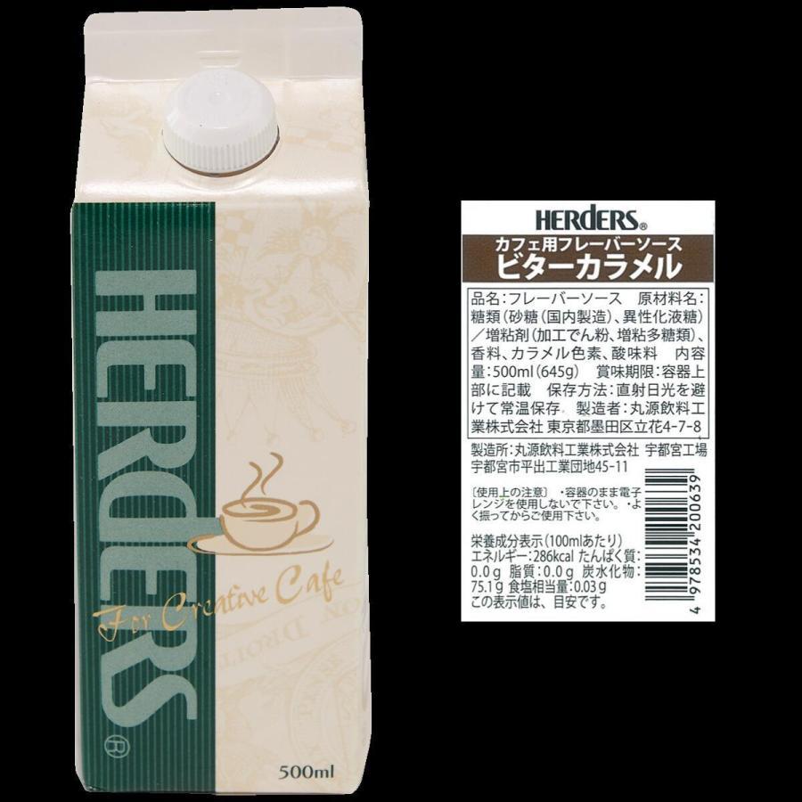ハーダース カフェ用フレーバーソース ビターカラメル 500ml ドリンク コーヒー アイス パンケーキ シロップ ラテ ミルク トッピング マキアート|marugeninryo|02