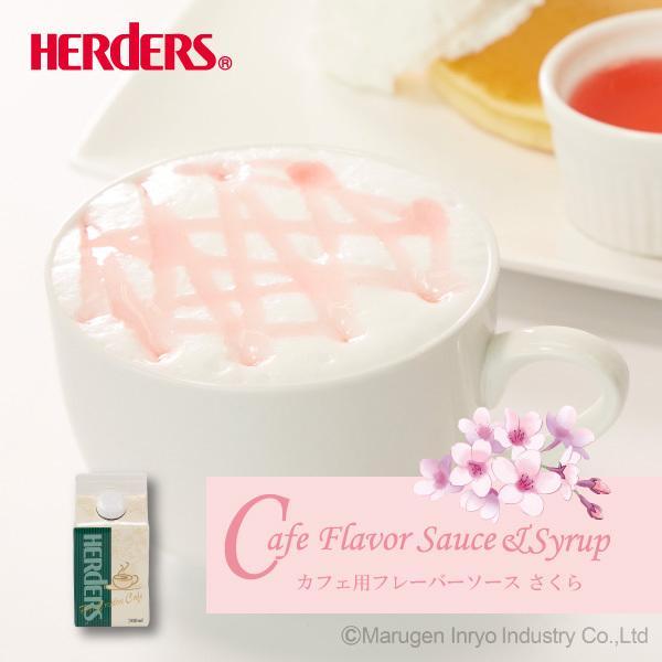 ハーダース カフェ用フレーバーソース さくら 300ml ドリンク コーヒー アイス パンケーキ シロップ ラテ ミルク トッピング マキアート 桜 桜餅 デザート|marugeninryo|04