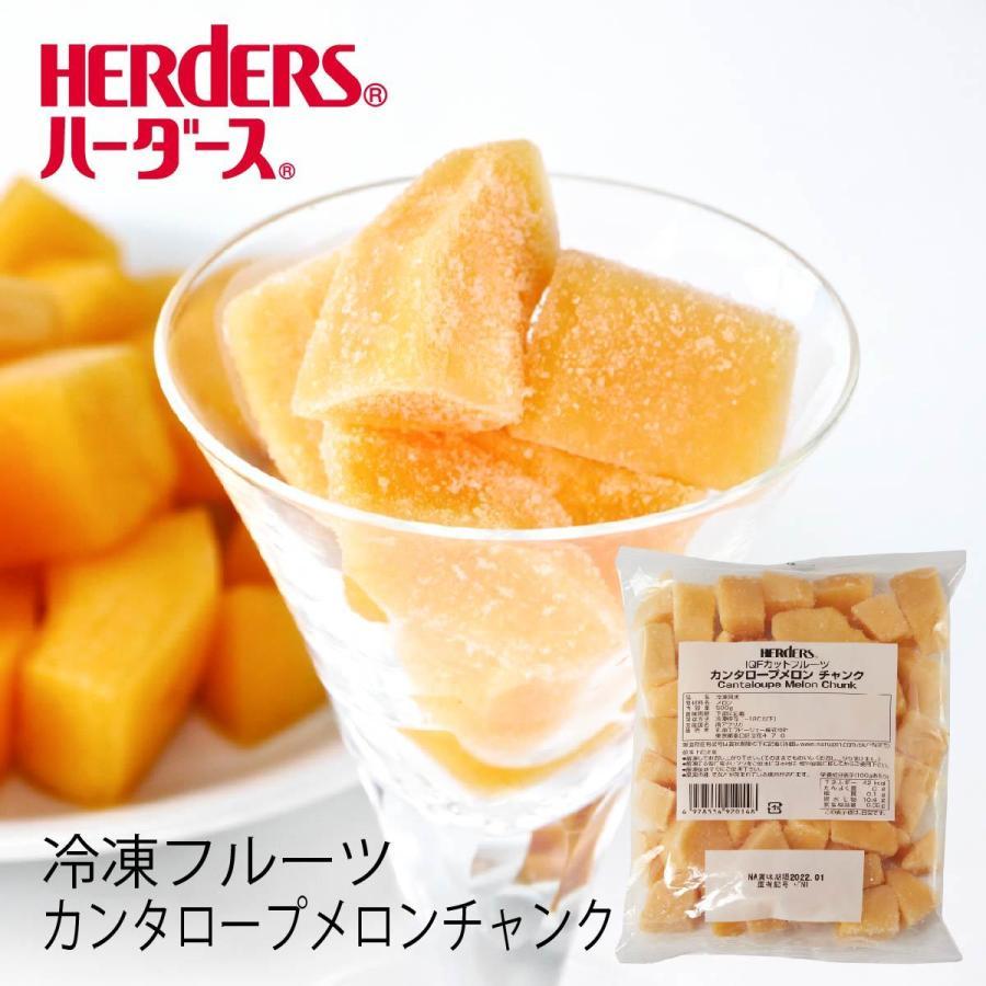 <冷凍フルーツ>ハーダース IQFカットフルーツ カンタロープメロンチャンク500g 冷凍食品 カット スムージー 業務用 アイス デザート 果物 メロンソーダ|marugeninryocool
