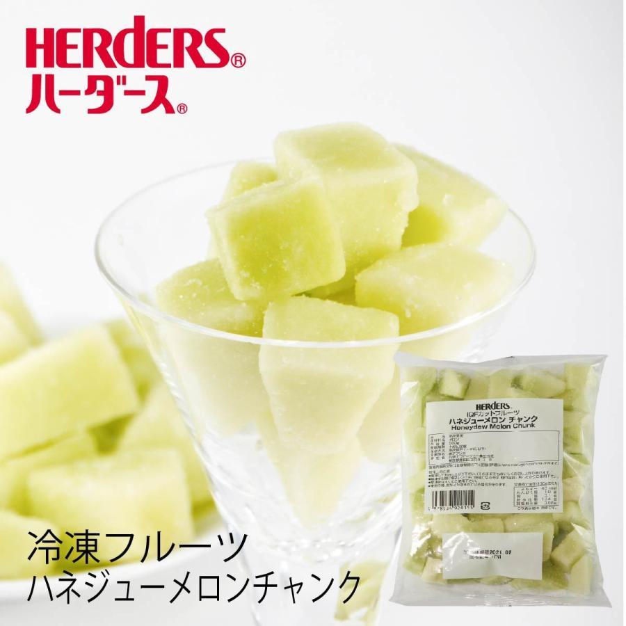 <冷凍フルーツ>ハーダース IQFカットフルーツ ハネジューメロンチャンク500g 冷凍食品 カット スムージー 業務用 アイス デザート 果物 メロンソーダ|marugeninryocool