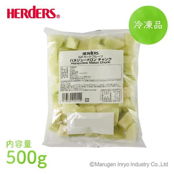 <冷凍フルーツ>ハーダース IQFカットフルーツ ハネジューメロンチャンク500g 冷凍食品 カット スムージー 業務用 アイス デザート 果物 メロンソーダ|marugeninryocool|03