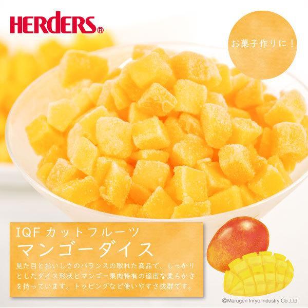 <冷凍フルーツ>ハーダース IQFカットフルーツ マンゴーダイス500g 冷凍食品 マンゴー カット スムージー 業務用ドリンク デザート 果物|marugeninryocool|02