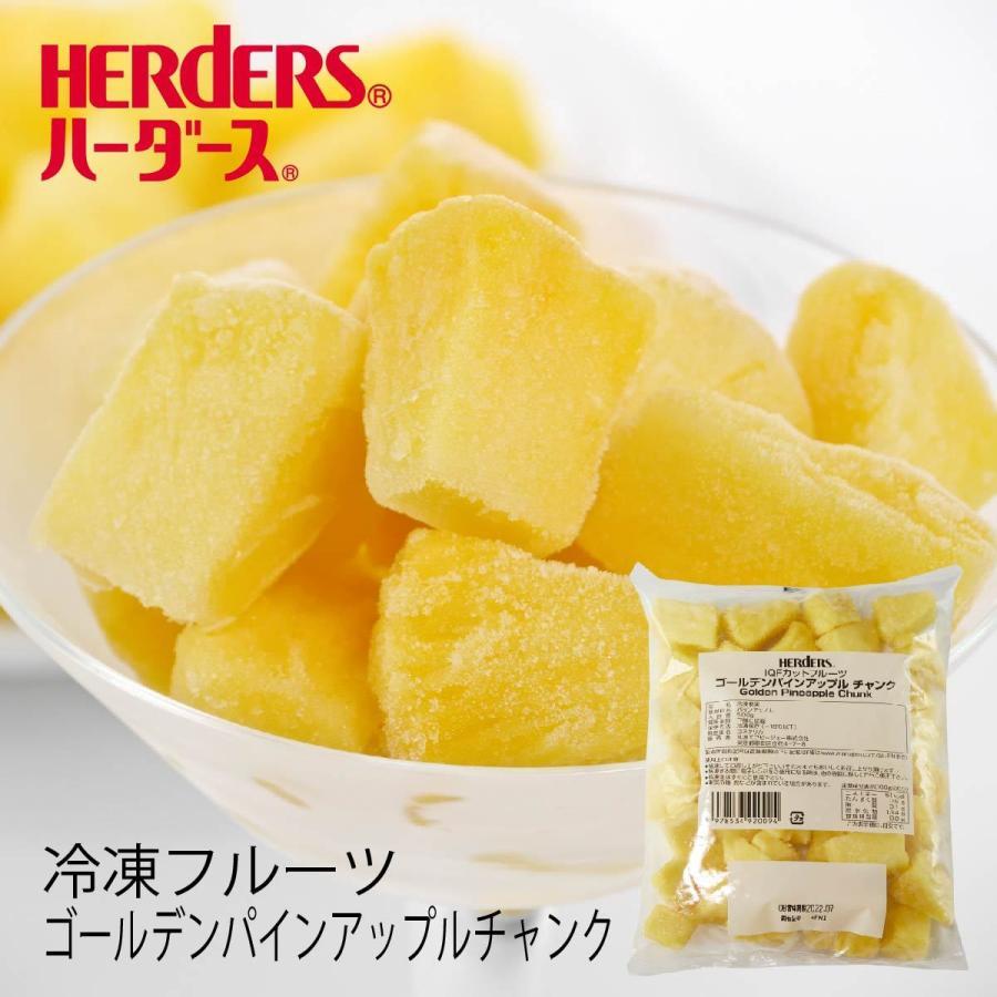 <冷凍フルーツ>ハーダース IQFカットフルーツ ゴールデンパインアップルチャンク500g 冷凍食品 冷凍パイン カット 果物 marugeninryocool