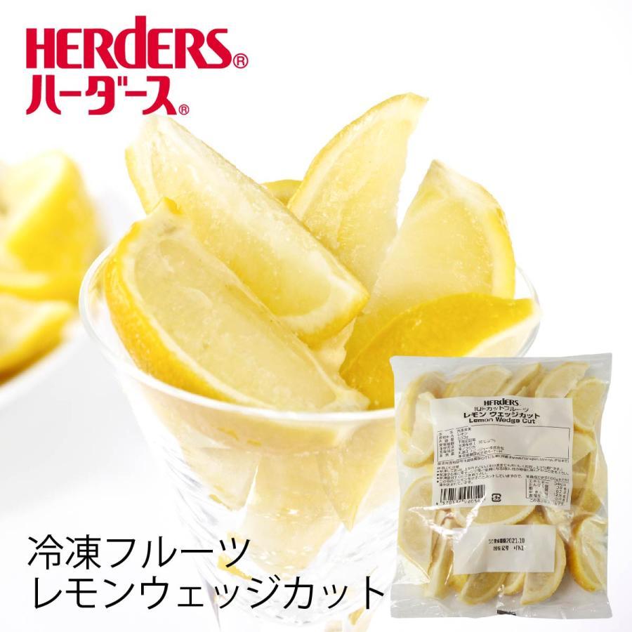 <冷凍フルーツ>ハーダース IQFカットフルーツ レモンウエッジカット500g 冷凍食品 レモン カット 業務用 レモンサワー レモン果汁 炭酸水|marugeninryocool