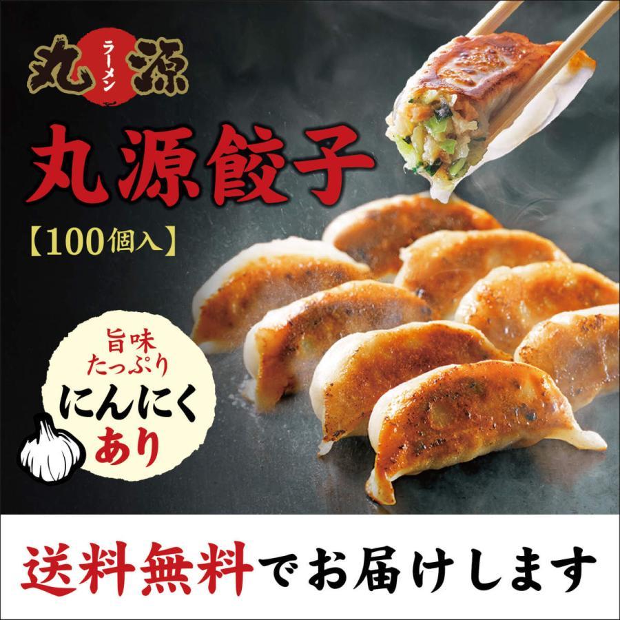 丸源餃子 旨味たっぷり!にんにくあり 100個入りセット 送料無料 冷凍餃子 ホワイトデーのお返し marugenraumen