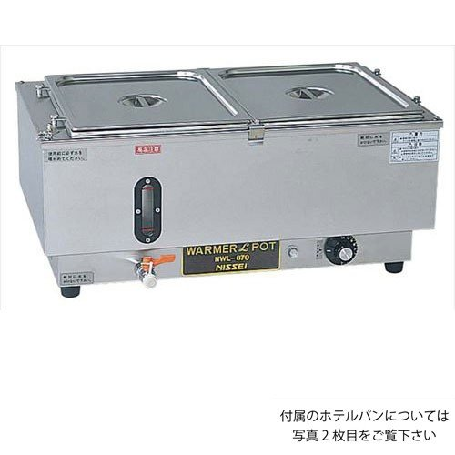 ニッセイ 電気ウォーマーポット NWL-ヨコ870WE