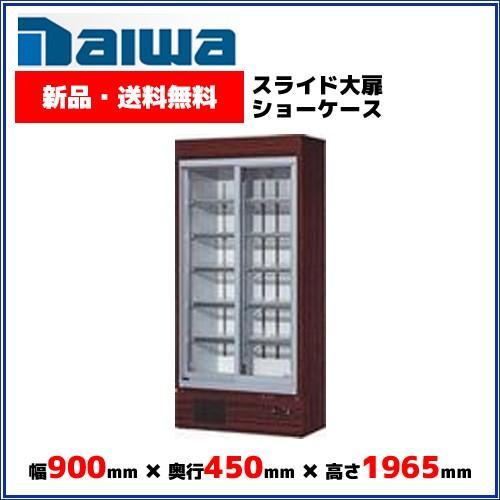 大和冷機工業 スライド大扉ショーケース 351U ダイワ 業務用 業務用ショーケース 冷蔵ショーケース