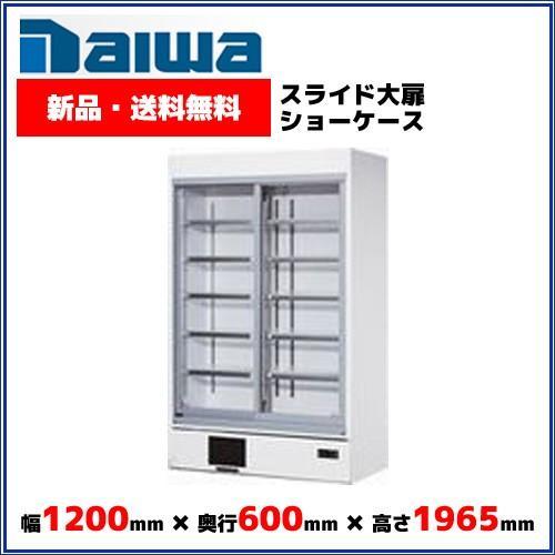 大和冷機工業 スライド大扉ショーケース 451AUJ ダイワ 業務用 業務用ショーケース 冷蔵ショーケース