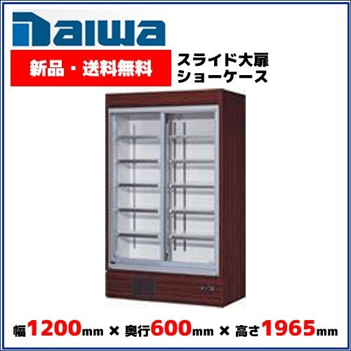 大和冷機工業 スライド大扉ショーケース 453UJ ダイワ 業務用 業務用ショーケース 冷蔵ショーケース