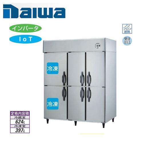 大和冷機工業 インバーター制御エコ蔵くん 縦型冷凍冷蔵庫 533YS2-EC ダイワ 業務用 業務用冷凍冷蔵庫 タテ型