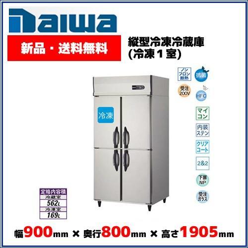 大和冷機工業 縦型冷凍冷蔵庫(冷凍1室) 371S1 ダイワ 業務用 業務用冷凍冷蔵庫 タテ型